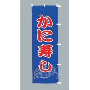 のぼり旗 かに寿司 大 のぼり 180x60cm|douguya-net