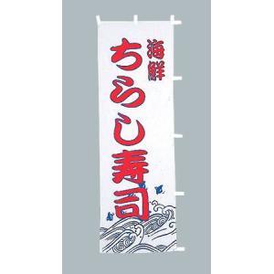のぼり旗 海鮮ちらし 寿司 大 のぼり 180x60cm|douguya-net