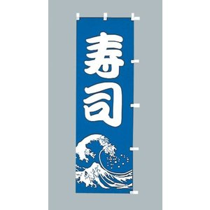 のぼり旗 寿司 大 のぼり 180x60cm|douguya-net