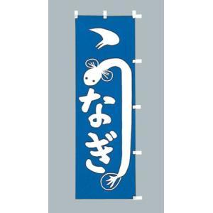 のぼり旗 うなぎ 青(大)のぼり(180x60cm)|douguya-net