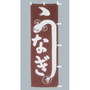 のぼり旗 うなぎ 茶(大)のぼり(180x60cm)|douguya-net