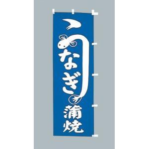 のぼり旗 うなぎ蒲焼(大)のぼり(180x60cm)|douguya-net