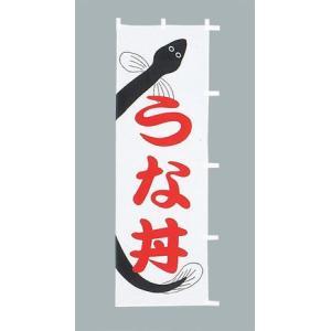 のぼり旗 うな丼(大)のぼり(180x60cm)|douguya-net