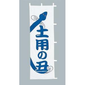 のぼり旗 土用の丑(大)のぼり(180x60cm)|douguya-net
