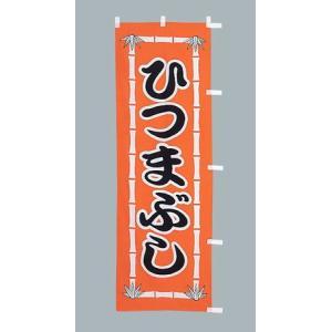 のぼり旗 ひつまぶし(大)のぼり(180x60cm)|douguya-net