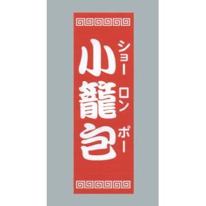 のぼり旗 小籠包(大)のぼり(180x60cm)|douguya-net