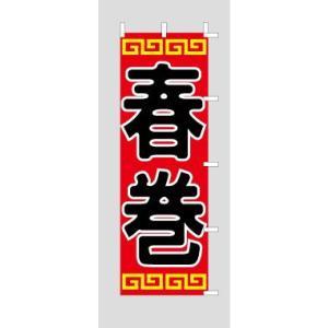 のぼり旗 春巻(大)のぼり(180x60cm)|douguya-net