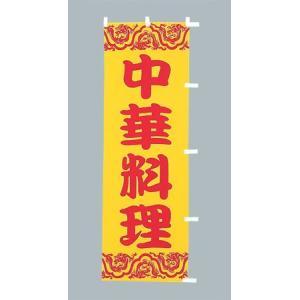 のぼり旗 中華料理(大)のぼり(180x60cm)|douguya-net