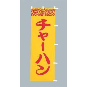 のぼり旗 チャーハン(大)のぼり(180x60cm)|douguya-net