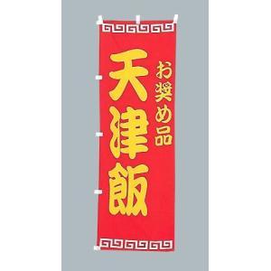 のぼり旗 お奨め品 天津飯(大)のぼり(180x60cm)|douguya-net