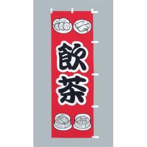 のぼり旗 飲茶(大)のぼり(180x60cm)|douguya-net