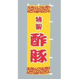 のぼり旗 特製 酢豚(大)のぼり(180x60cm)|douguya-net