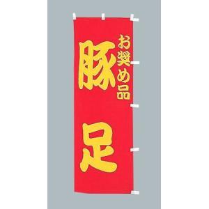 のぼり旗 お奨め品 豚足(大)のぼり(180x60cm)|douguya-net