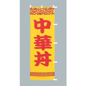 のぼり旗 中華丼(大)のぼり(180x60cm)|douguya-net