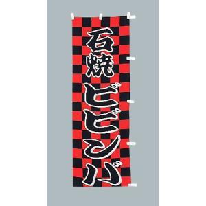 のぼり旗 石焼ビビンバ(大)のぼり(180x60cm)|douguya-net