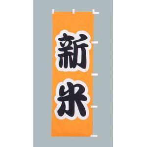 のぼり旗 新米(大)のぼり(180x60cm)|douguya-net