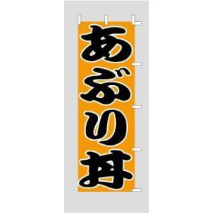 のぼり旗 あぶり丼(大)のぼり(180x60cm)|douguya-net