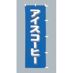 のぼり旗 アイスコーヒー(大)のぼり(180x60cm)|douguya-net