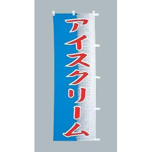 のぼり旗 アイスクリーム(大)のぼり(180x60cm)|douguya-net