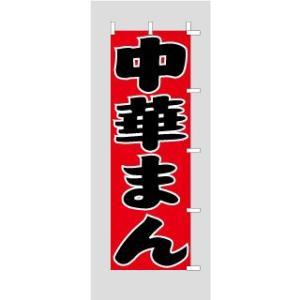 のぼり旗 中華まん(大)のぼり(180x60cm)|douguya-net