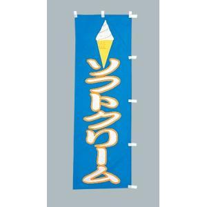 のぼり旗 ソフトクリーム(大)のぼり(180x60cm)|douguya-net