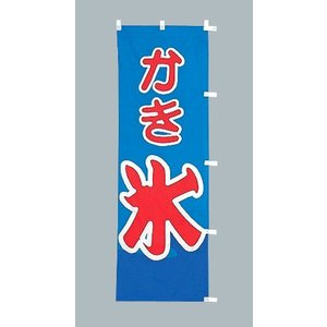 のぼり旗 かき氷(大)のぼり(180x60cm)|douguya-net