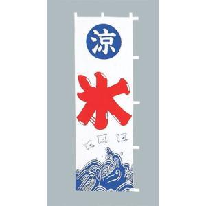 のぼり旗 涼 氷(大)のぼり(180x60cm)|douguya-net