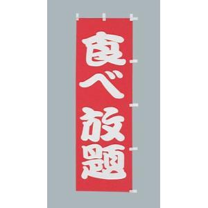 のぼり旗 食べ放題 (大) のぼり(180x60cm)|douguya-net