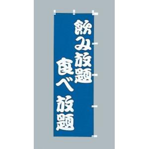 のぼり旗 飲み放題 食べ放題 (大) のぼり(180x60cm)|douguya-net
