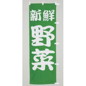 のぼり旗 新鮮野菜(大)のぼり(180x60cm)|douguya-net