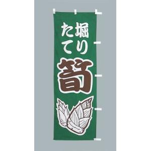 のぼり旗 掘りたて筍(大)のぼり(180x60cm)|douguya-net