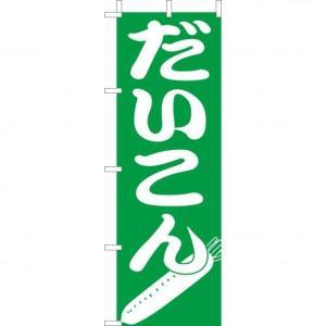 のぼり旗 だいこん(大)のぼり(180x60cm)|douguya-net