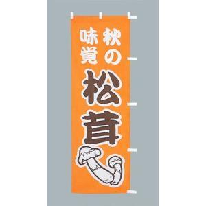 のぼり旗 秋の味覚松茸(大)のぼり(180x60cm)|douguya-net