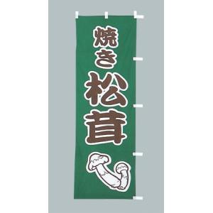 のぼり旗 焼き松茸(大)のぼり(180x60cm)|douguya-net