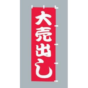 のぼり旗 大売出し 赤 (大)のぼり(180x60cm)|douguya-net