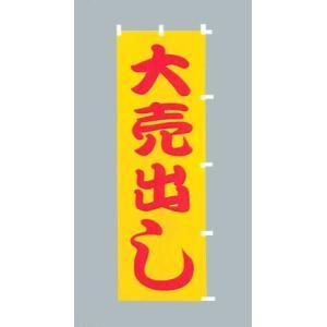 のぼり旗 大売出し 黄 (大)のぼり(180x60cm)|douguya-net