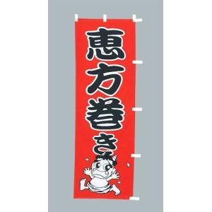 のぼり旗 恵方巻き 大 のぼり 180x60cm|douguya-net