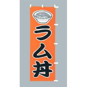 のぼり旗 ラム丼(大)のぼり(180x60cm)|douguya-net