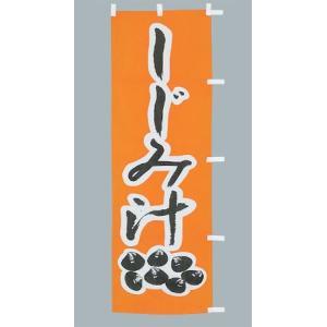 のぼり旗 しじみ汁 大 のぼり 180x60cm|douguya-net