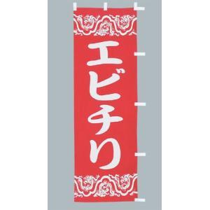 のぼり旗 エビチリ(大)のぼり(180x60cm)|douguya-net