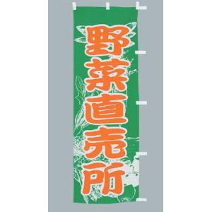 のぼり旗 野菜直売所(大)のぼり(180x60cm)|douguya-net