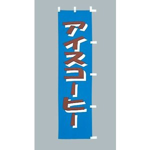 のぼり旗 アイスコーヒー(小)のぼり(170x45cm)|douguya-net