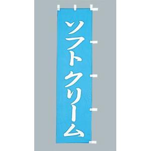 のぼり旗 ソフトクリーム(小)のぼり(170x45cm)|douguya-net