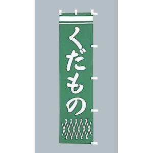 のぼり旗 くだもの(小)のぼり(170x45cm)|douguya-net