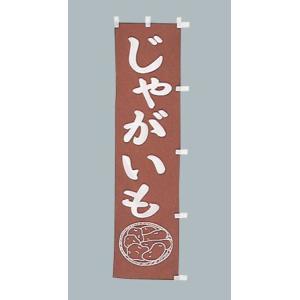 のぼり旗 じゃがいも(小)のぼり(170x45cm)|douguya-net