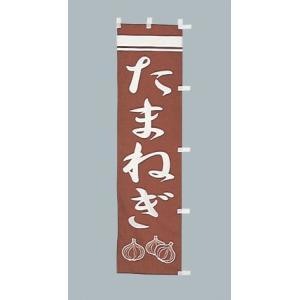 のぼり旗 たまねぎ(小)のぼり(170x45cm)|douguya-net