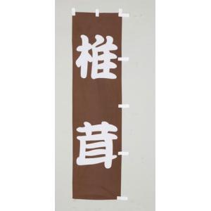 のぼり旗 椎茸(小)のぼり(170x45cm)|douguya-net