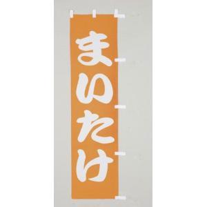 のぼり旗 まいたけ(小)のぼり(170x45cm)|douguya-net