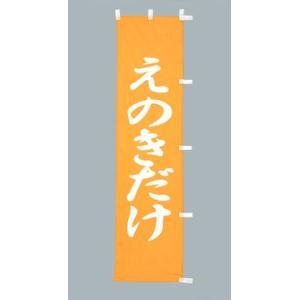 のぼり旗 えのきだけ(小)のぼり(170x45cm)|douguya-net