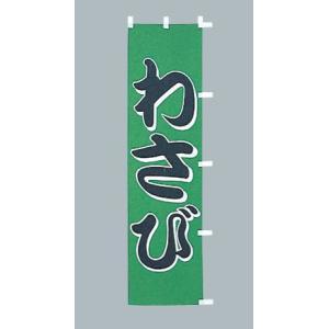 のぼり旗 わさび(小)のぼり(170x45cm)|douguya-net